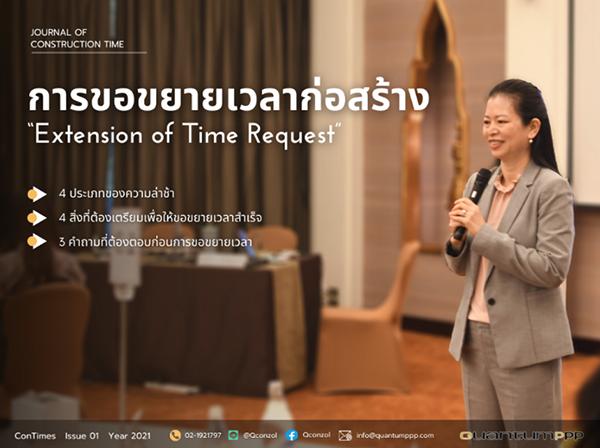 """บทความ การขอขยายเวลาก่อสร้าง """"Extension of Time Request"""" เขียนโดย ดร.หมิว"""