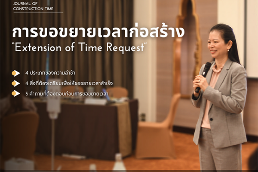 Extension of Time Request