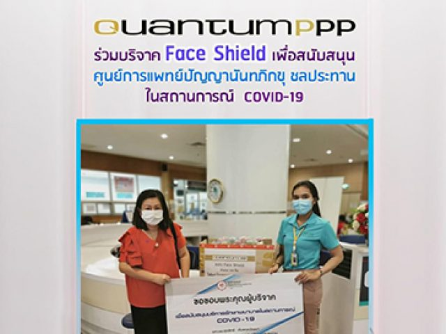 Quantum PPP delivered face shield masks to the Panyananthaphikkhu Chonprathan Medical Center