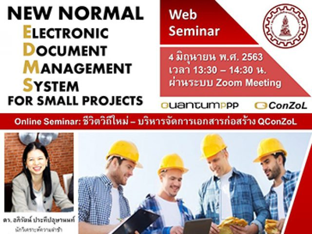 Seminar EP1 – Construction Document Management QConZoL