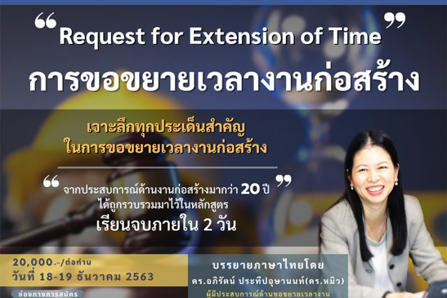 Special Class, Request for Extension of Time in construction work