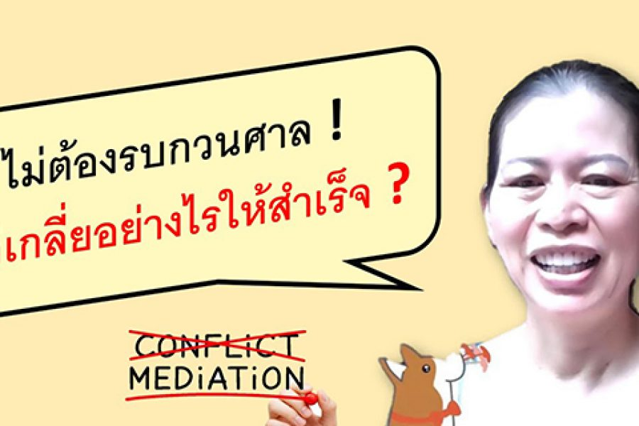 CMA Ep.2: No need to bother the court. How to Mediate Construction Disputes Successfully by P' Mew