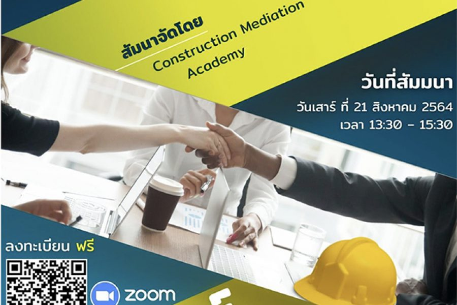 """Seminar on """"The benefits of having a mediator for construction project""""  by Construction Mediation Academy"""